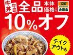 吉野家、牛丼・牛皿全品10%オフ