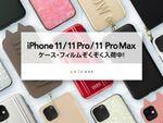 iPhone 11向けアクセサリーがUNiCASEで販売開始