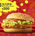 マック200円新バーガー「スパチキ」