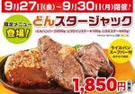 ステーキのどん、人気のお肉盛り合わせ! 限定発売