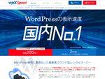 WordPress専用超高速クラウド型レンタルサーバー「wpX Speed」提供開始