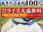 松屋「新米フェア」定食全品でライス大盛無料