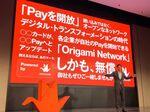 スマホ決済Origami Payが「囲い込まない」金融プラットフォームを大手14社と開始