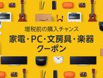 Amazonセール速報:クーポン利用でスマホ・家電・PCなどがお得に