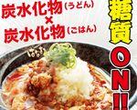 はなまる「麻婆丼うどん」飯×麺のダブル