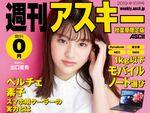 出口夏希さんが表紙! コスパ最強自作PCを探る週アス秋葉原版10月号