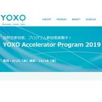 横浜市のスタートアップを支援する「YOXO Accelerator Program 2019」