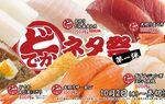 スシロー「どでかネタ祭」大切り寿司わんさか