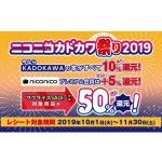 KADOKAWA、本を買うと最大55%還元のニコニコカドカワ祭りが開催