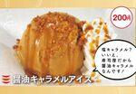 かっぱ寿司「醤油キャラメルアイス」