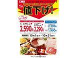 和食さと「しゃぶしゃぶ」「寿司」「天ぷら」など75品以上食べ放題が特価