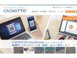 テレワークプラットフォーム「CACHATTO」、スマホを活用してセキュアなログインが可能に