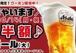 かっぱ寿司「生ビール半額キャンペーン」