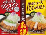 松のや「おろしロースかつ定食」500円!ワンコインフェア
