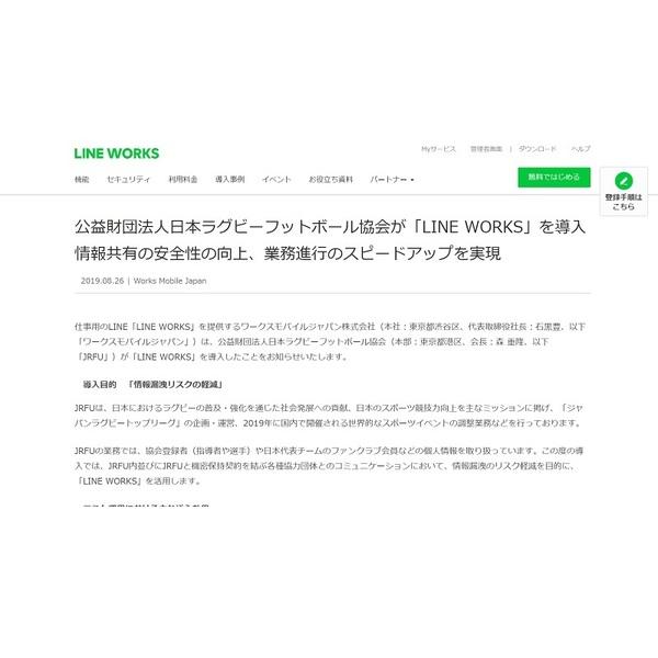 日本ラグビーフットボール協会がLINE WORKS導入で情報漏洩を防ぐ