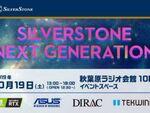 SilverStone Technology ラジオ会館で新製品発表記念イベントを開催