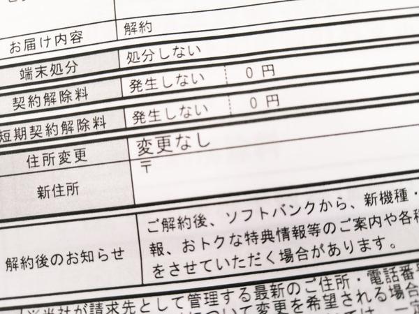 ASCII.jp:大手キャリアは本当に違約金なし or 1000円で解約できるのか ...
