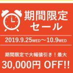 明日まで、Core i7-9750H搭載のゲームノートが3万円引き!