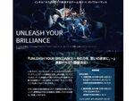 インテル、大阪にて「UNLEASH YOUR BRILLIANCE キャンペーン連動イベント」開催