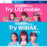 UQ mobileとUQ WiMAXを同時に試せる新サービス「Try UQセット」