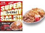 【本日発売】かつや「牛×カツ丼」 パワーしかない