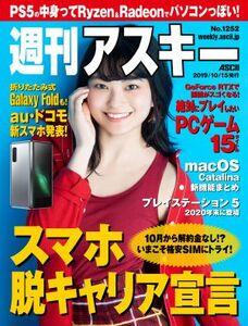 週刊アスキー No.1252(2019年10月15日発行)