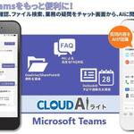 AIに問いかけてOffice 365のファイルを検索できるチャットボットサービス