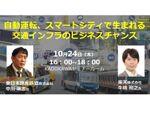 JR東、楽天、CBCloudが登壇! 交通インフラが持つ新たなビジネスチャンスとは