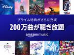 Amazon Prime Musicの対象楽曲が200万曲に