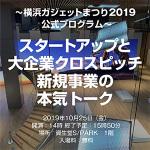 【参加無料】横浜でモノづくりする人集結 スタートアップと大企業の本気トーク
