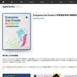アップル、iPadで使える「小学校低学年向け教師用ガイド」をリリース