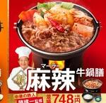 吉野家「究極の鍋」2品!牛すき&麻辣