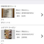 アプリで賞味期限やクーポンの期限切れを防止―注目のiPhoneアプリ3
