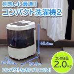 汚れた作業着やタオルを別洗いにいかが?「コンパクト洗濯機2」