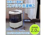 汚れた作業着やタオルを別洗い!どこでも洗濯できる「コンパクト洗濯機2」