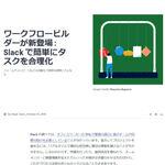 Slack タスクのシームレス化が可能なワークフロー作成ツール