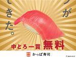 かっぱ寿司「中とろ」プレゼントキャペーン