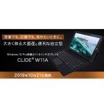 テックウインド、Windows 10 Pro搭載のタブレットを発売