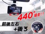 心配性なドライバーに安心をお届けする「5インチ360度ドライブレコーダー&リアカメラ」