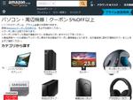 Amazonセール速報:秋のPC・周辺機器クーポン特集