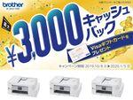 Amazonセール速報:ブラザーのプリンターを購入すると最大3000円分キャッシュバック