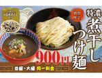 三田製麺所、歴代で最も「濃い」特濃つけ麺