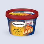 ファミマ限定ハーゲンダッツ「キャラメルチーズタルト」