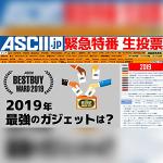 10/29火 20時~生放送 今年の最強ガジェットに投票しよう!「ASCII BESTBUY AWARD 2019」生投票特番