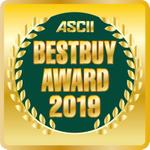 11月4日まで! 1万円分のAmazonギフト券が当たるASCII BESTBUY AWARD 2019投票受付中