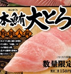 はま寿司「本鮪大とろ」と特上ネタ