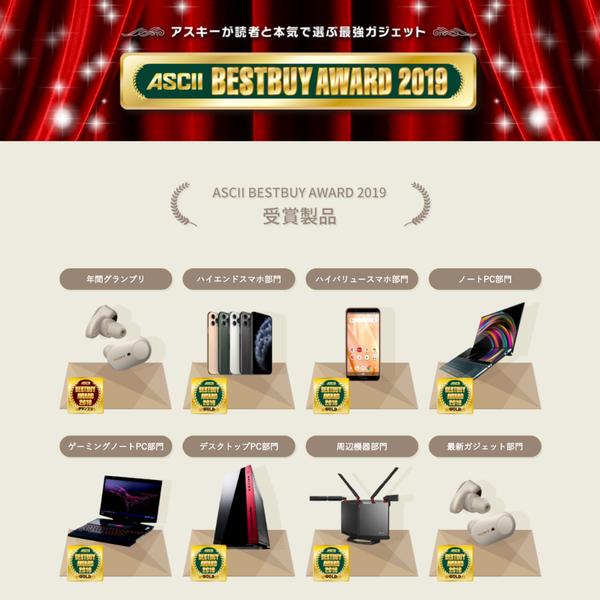 ASCII BESTBUY AWARD 2019受賞製品決定 ソニー「WF-1000XM3」が今年は最強