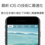 高画質かつ静かに撮影できるカメラアプリ―注目のiPhoneアプリ3