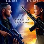 2人のウィル・スミスが戦うアクション映画『ジェミニマン』の制作秘話と3Dの未来