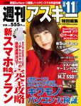 週刊アスキー特別編集 週アス2019November